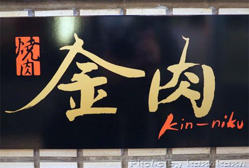 東京都港区六本木の金肉(kin-niku)