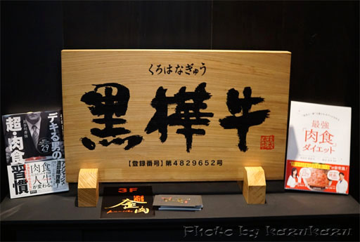九州産ブランド牛黒樺牛