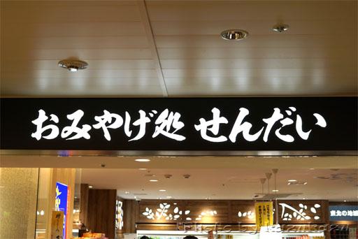 宮城県仙台駅のおみやげ処せんだい