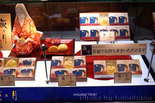 宮城県仙台駅のおみやげ処せんだいの菓匠三全