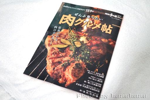 交通新聞社からの散歩の達人ムックぜんぶ食べたい肉グルメ帖