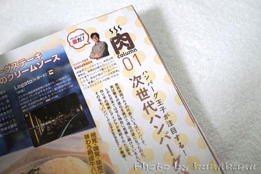 ハンバーグ王子kazukazuの肉コラム