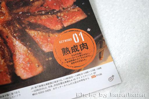 肉グルメライターkazukazuの熟成肉記事