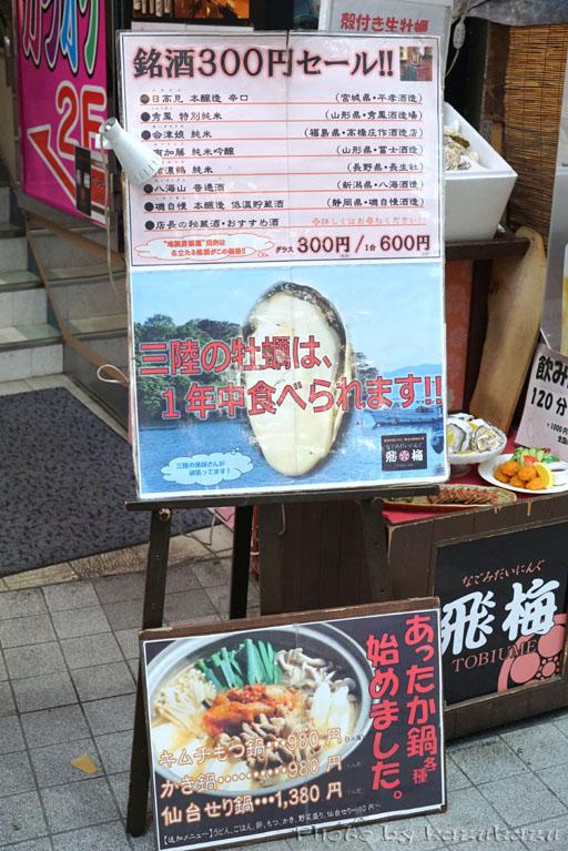 宮城県仙台のなごみだいにんぐ飛梅の三陸産牡蠣