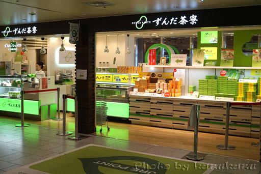 宮城県仙台駅のずんだ茶寮のお店外観