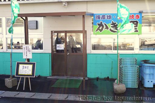宮城県松島の旬味かきの里のお店外観