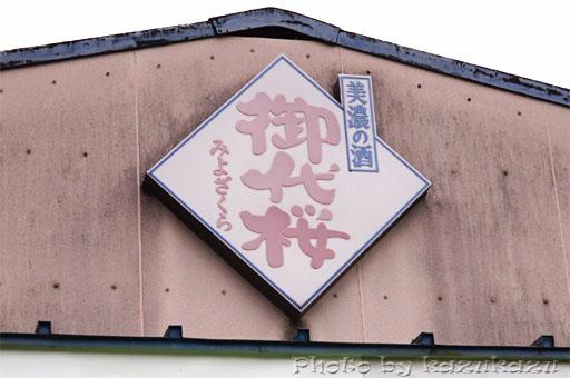 岐阜県美濃加茂市太田本町の御代桜醸造