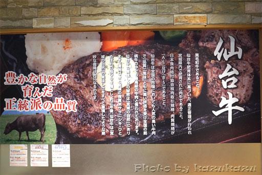 お台場のHamburg&Steak HIROの仙台牛の説明