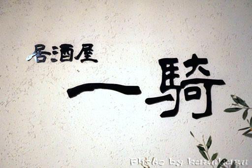岐阜県美濃加茂市の居酒屋ikki(一騎)