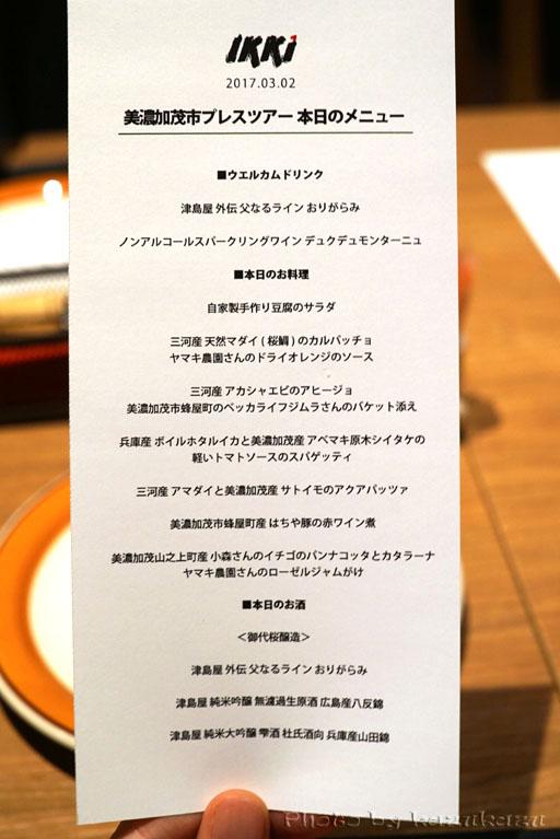 岐阜県美濃加茂市の居酒屋ikki(一騎)のメニュー