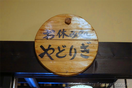 岐阜県美濃加茂市美濃加茂ツアーのお休み処やどりぎ