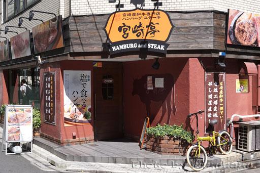 東京都豊島区池袋にある宮崎亭のお店外観