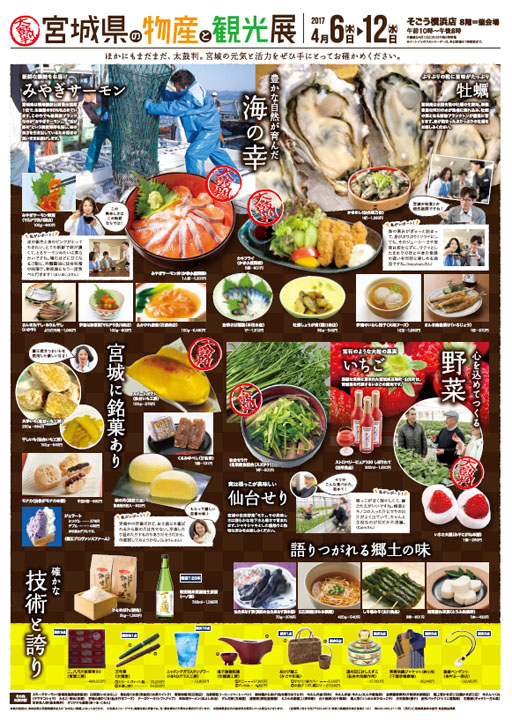 そごう横浜店 第31回 宮城県の物産と観光展新聞折込チラシ