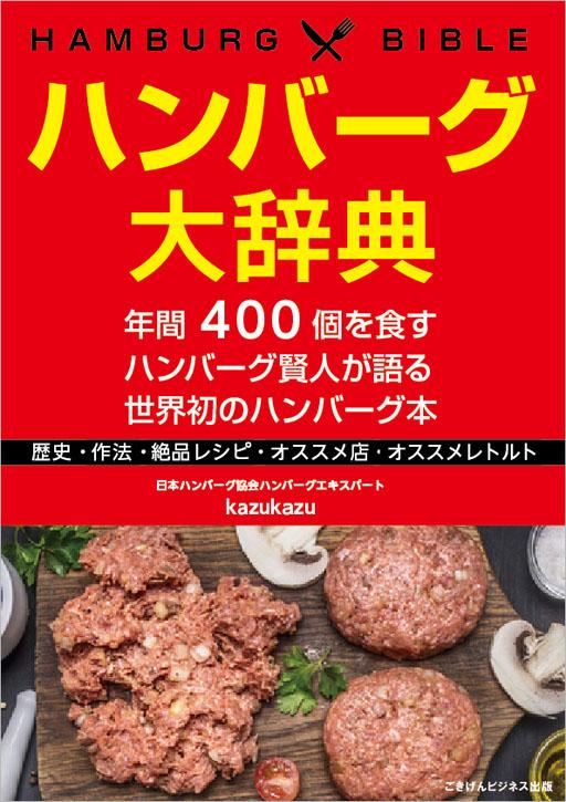 ハンバーグ界の第一人者日本ミンチ協会ハンバーグ王子kazukazuが手掛ける世界初のハンバーグ専門書ハンバーグ大辞典