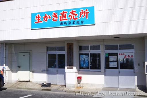 宮城県松島の磯崎漁業組合のかきの直売所
