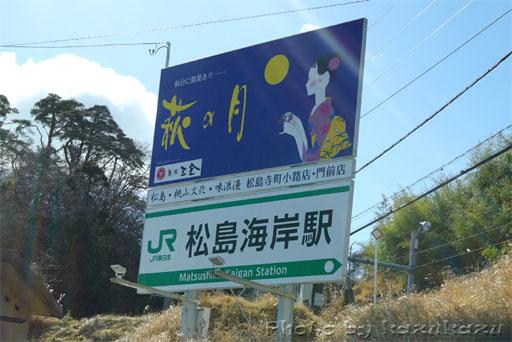 宮城県松島海岸