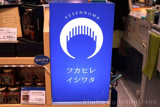 宮城県仙台駅のおみやげ処せんだいのフカヒレイワシタ