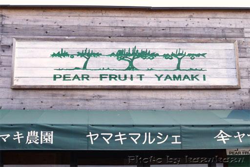 岐阜県美濃加茂市ヤマキ農園・ヤマキマルシェ