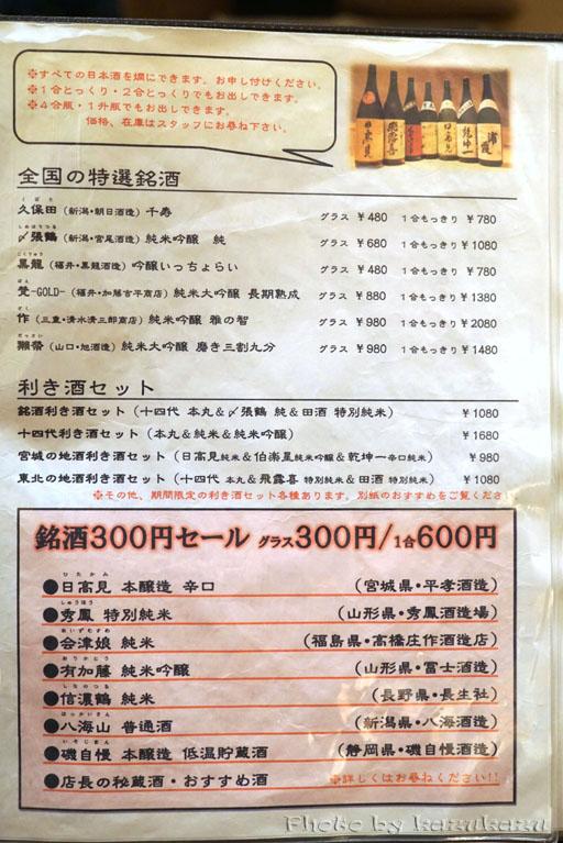 宮城県仙台のなごみだいにんぐ飛梅の日本酒