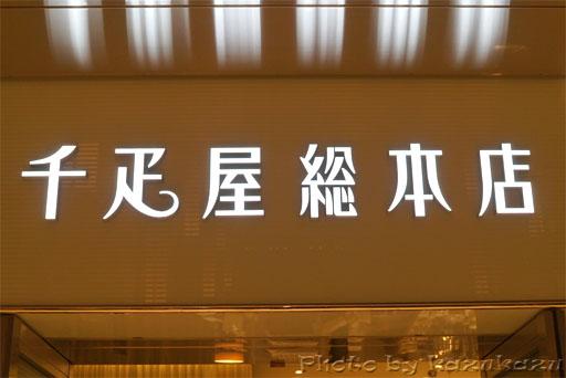 東京都中央区日本橋室町に構える千疋屋総本店