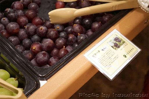 千疋屋総本店の世界のフルーツ食べ放題のピオーネ
