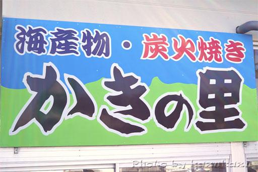 宮城県松島の旬味かきの里