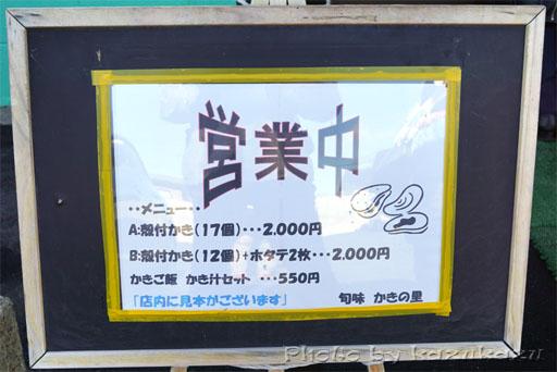 宮城県松島の旬味かきの里のメニュー