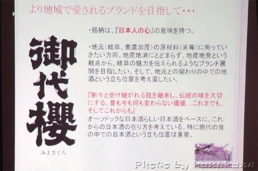 岐阜県美濃加茂市太田本町の御代桜醸造の会社概要