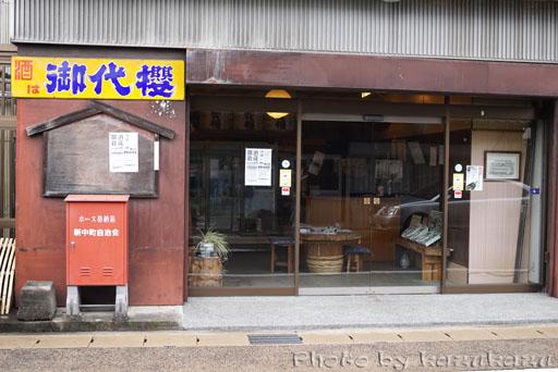 岐阜県美濃加茂市太田本町の御代桜醸造の販売店