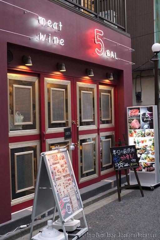Meet Meats 5バル神保町店のお店外観