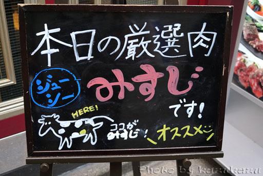 Meet Meats 5バル神保町店の本日の厳選肉