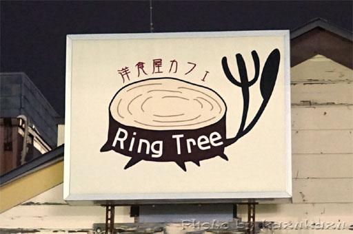 福島県郡山市の洋食屋カフェリングツリー