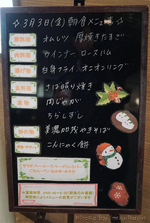 岐阜県美濃加茂市のホテルルートイン美濃加茂の朝食メニュー
