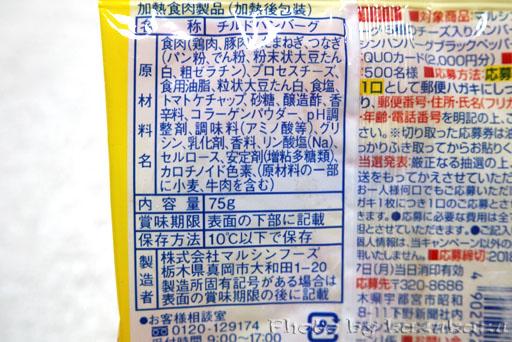 マルシンフーズの5種のチーズ入りハンバーグ