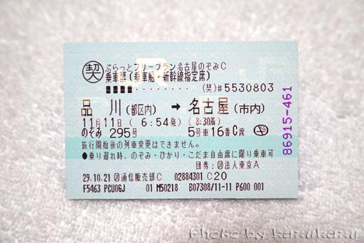 4506111117_04.jpg