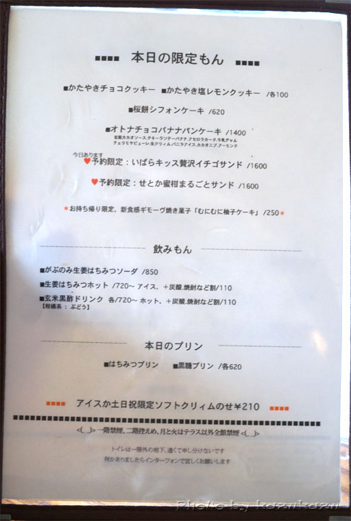 東京都世田谷区駒沢のアヂト日替わりスイーツメニュー