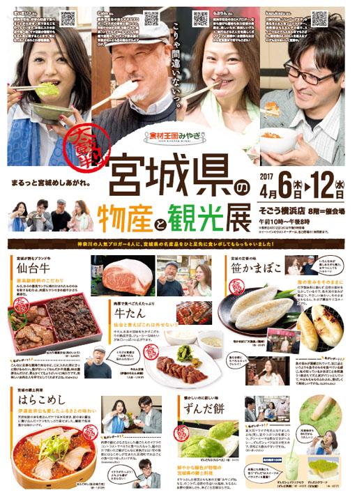 そごう横浜店 第31回 宮城県の物産と観光展 新聞折込チラシ