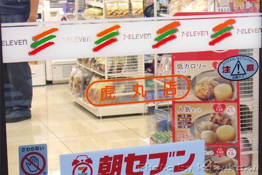 福島県郡山市のセブン-イレブン虎丸店