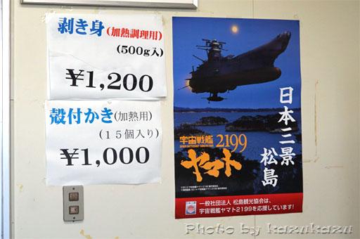 宮城県松島の磯崎漁業組合の牡蠣メニュー