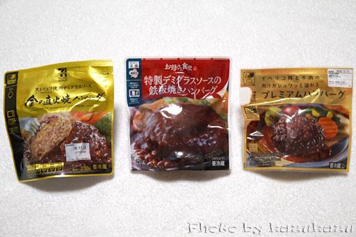 コンビニリッチハンバーグ3種の食べ比べ