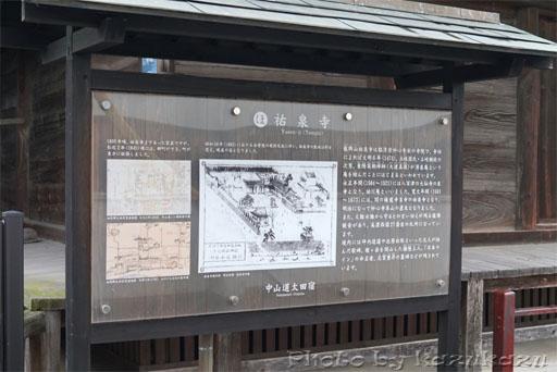 岐阜県美濃加茂市美濃加茂ツアーの中山道太田宿の祐泉寺
