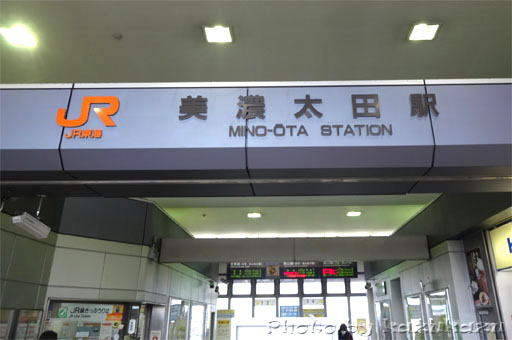 岐阜県美濃加茂市美濃加茂ツアーの美濃太田駅